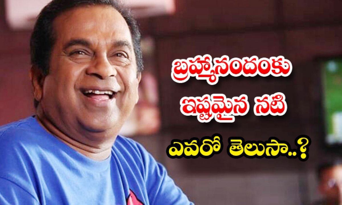 Actor Brahmanandam Says Shruti Is His Favourite Actor-బ్రహ్మానందంకు ఇష్టమైన నటి ఎవరో తెలుసా..-Latest News - Telugu-Telugu Tollywood Photo Image-TeluguStop.com