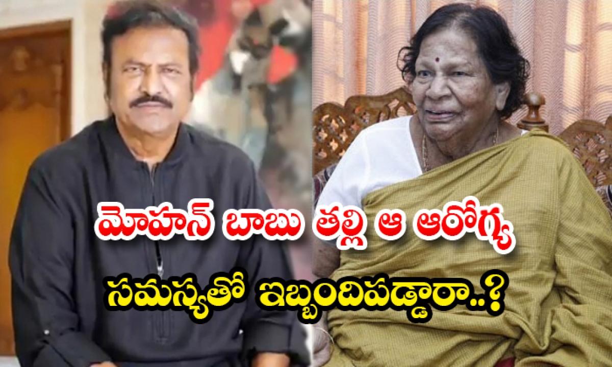 Mohan Babu Comments About His Mother Greatness-మోహన్ బాబు తల్లి ఆ ఆరోగ్య సమస్యతో ఇబ్బంది పడ్డారా..-Latest News - Telugu-Telugu Tollywood Photo Image-TeluguStop.com