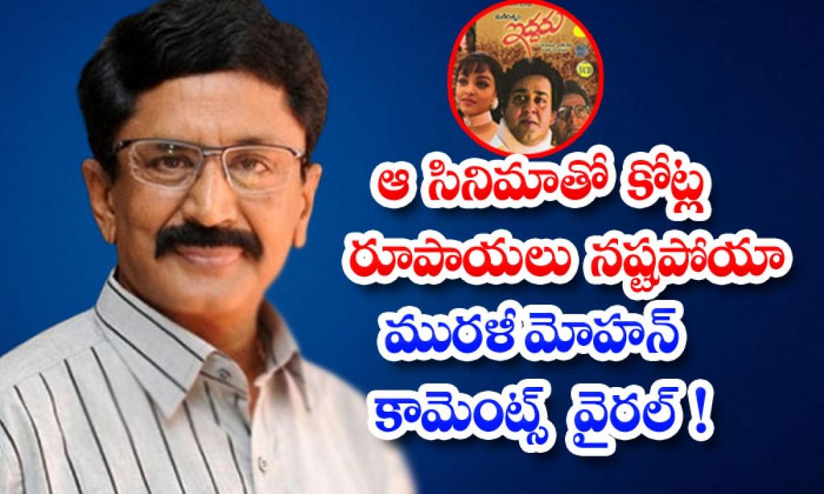 Actor Murali Mohan Comments About Iddaru Movie-ఆ సినిమాతో కోట్ల రూపాయలు నష్టపోయా.. మురళీమోహన్ కామెంట్స్ వైరల్-Latest News - Telugu-Telugu Tollywood Photo Image-TeluguStop.com