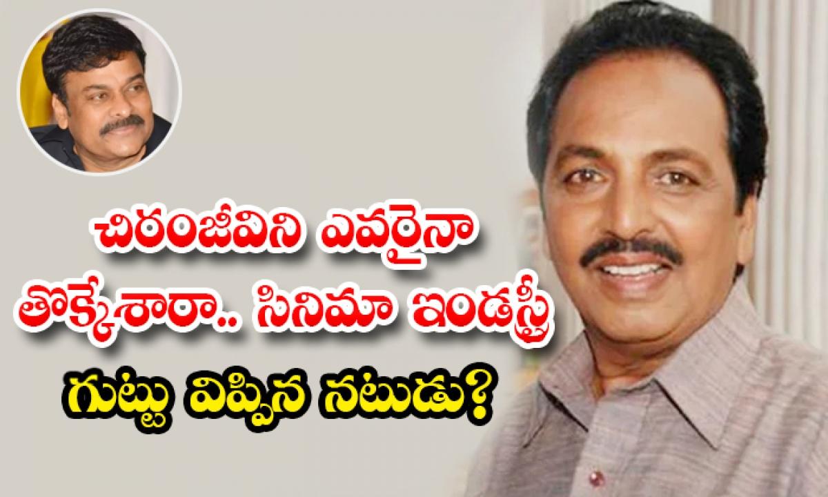 Actor Narasimahraju Interesting Comments About Chiranjeevi-చిరంజీవిని ఎవరైనా తొక్కేశారా.. సినిమా ఇండస్ట్రీ గుట్టు విప్పిన నటుడు-Latest News - Telugu-Telugu Tollywood Photo Image-TeluguStop.com