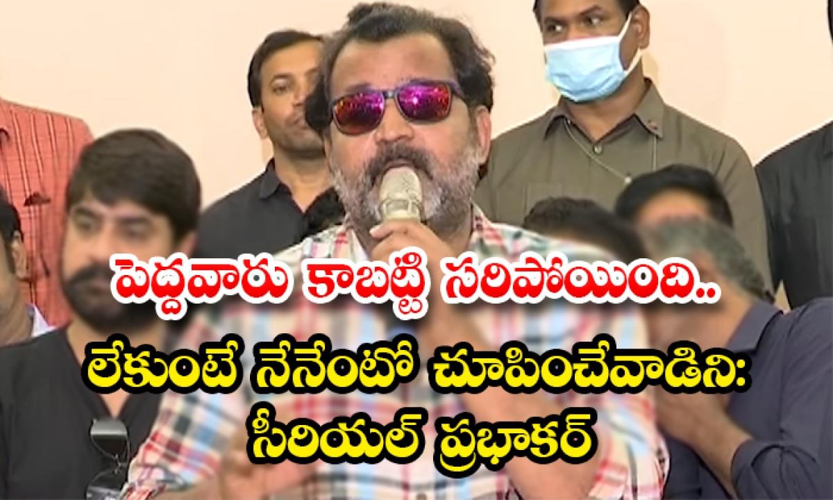 Actor Prabhakar Speech About Mohan Babu And Manchu Vishnu At Resignation Press Meet-పెద్దవారు కాబట్టి సరిపోయింది.. లేకుంటే నేనేంటో చూపించేవాడిని: సీరియల్ ప్రభాకర్-Latest News - Telugu-Telugu Tollywood Photo Image-TeluguStop.com