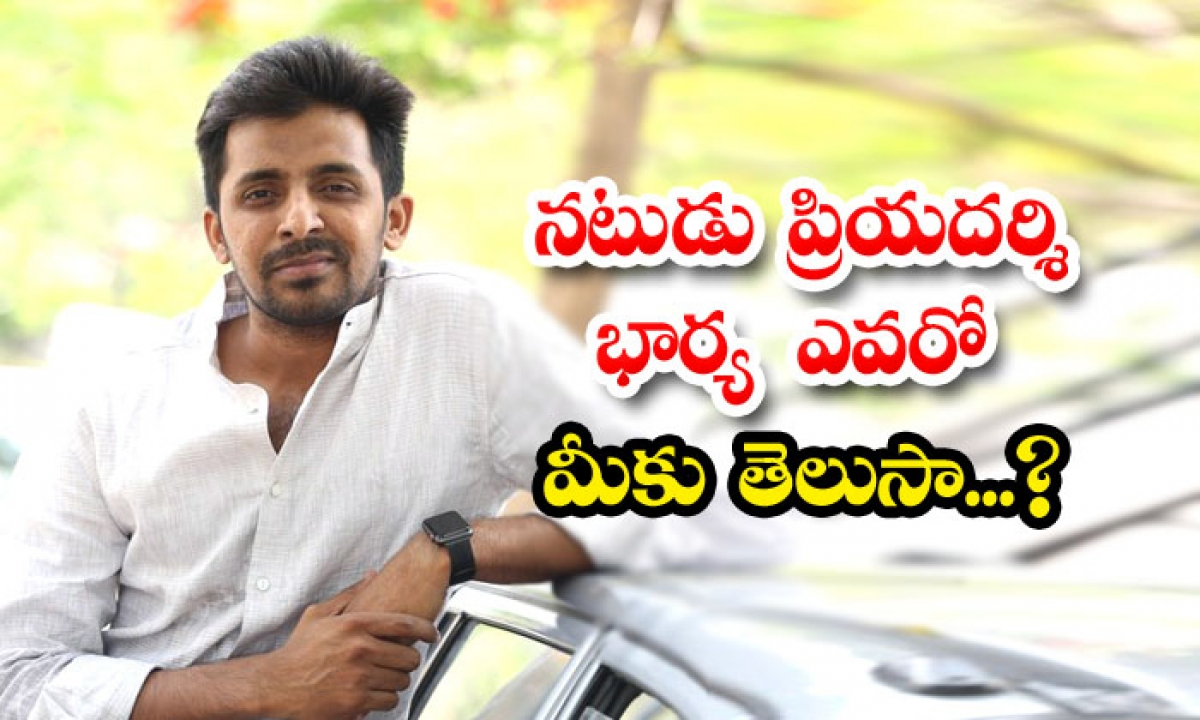 Actor Priyadarshi Wife Photo Goes Viral In Social Media-TeluguStop.com
