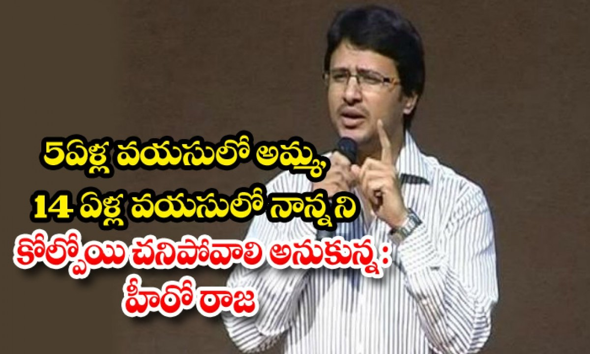 Actor Raja Revealed His Personal Life Secrets-TeluguStop.com