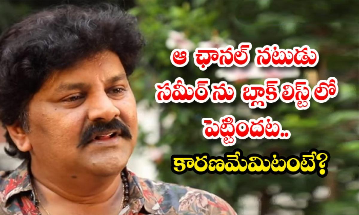 Actor Sameer Shocking Comments About Entertainment Channel Etv-ఆ ఛానల్ నటుడు సమీర్ ను బ్లాక్ లిస్ట్ లో పెట్టిందట.. కారణమేమిటంటే-Latest News - Telugu-Telugu Tollywood Photo Image-TeluguStop.com
