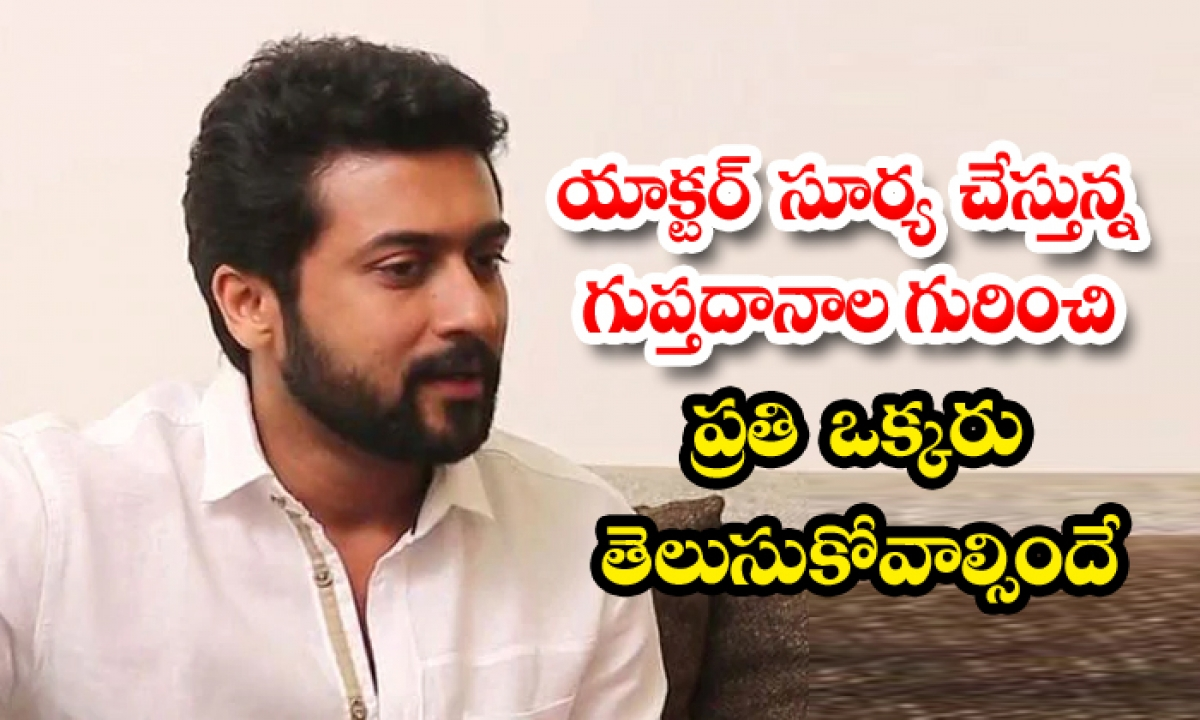 Actor Surya List Of Charity And Donations-TeluguStop.com