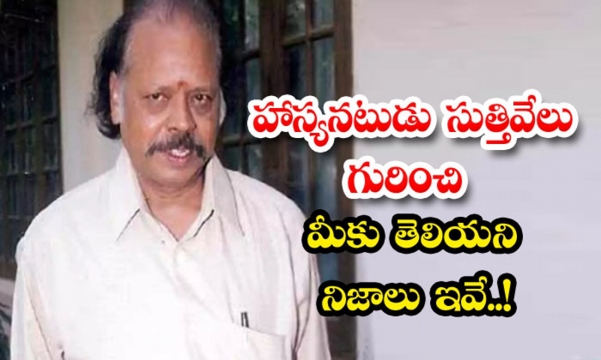 Actor Suttivelu Real Life Unknown Facts-TeluguStop.com