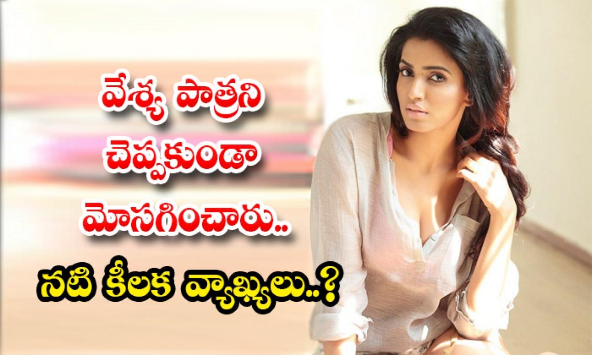 Actress Akshara Gowda Comments About Tupaki Movie Role-వేశ్య పాత్రని చెప్పకుండా మోసగించారు.. నటి కీలక వ్యాఖ్యలు..-Latest News - Telugu-Telugu Tollywood Photo Image-TeluguStop.com