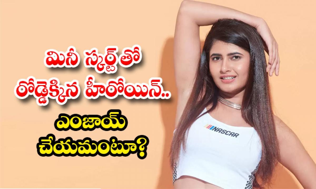 Ashima Narwal Latest Mini Skirt Photos-మినీ స్కర్ట్ తో రోడ్డెక్కిన హీరోయిన్.. ఎంజాయ్ చేయమంటూ-Latest News - Telugu-Telugu Tollywood Photo Image-TeluguStop.com