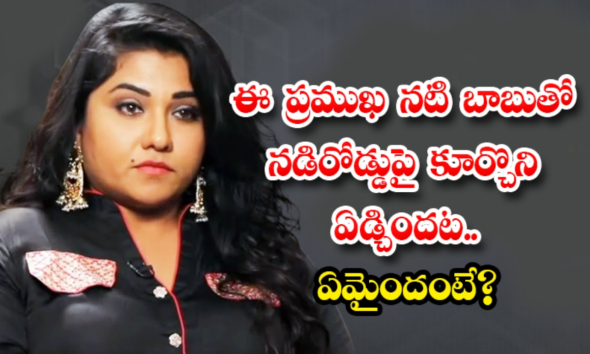 Actress Jyothi Comments About Casting Couth And Tollywood Industry-ఈ ప్రముఖ నటి బాబుతో నడిరోడ్డుపై కూర్చొని ఏడ్చిందట.. ఏమైందంటే-Latest News - Telugu-Telugu Tollywood Photo Image-TeluguStop.com