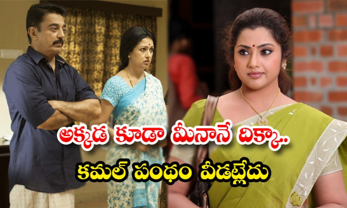 Meena Only Choice To Tamil Drushyam 2 Movie-TeluguStop.com