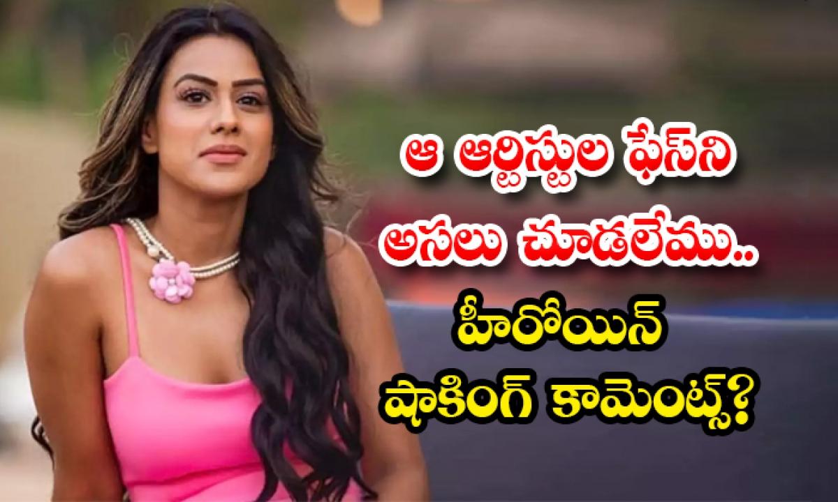 Nia Sharma Negative Comments On Bollywood Star Kids-ఆ ఆర్టిస్టుల ఫేస్ని అసలు చూడలేము.. హీరోయిన్ షాకింగ్ కామెంట్స్-Latest News - Telugu-Telugu Tollywood Photo Image-TeluguStop.com