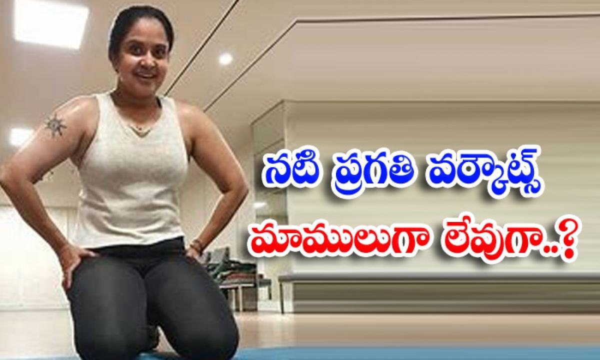 Tollywoood Actress Pragathi Hot Workouts-నటి ప్రగతి వర్కౌట్స్ మాములుగా లేవుగా..-Latest News - Telugu-Telugu Tollywood Photo Image-TeluguStop.com