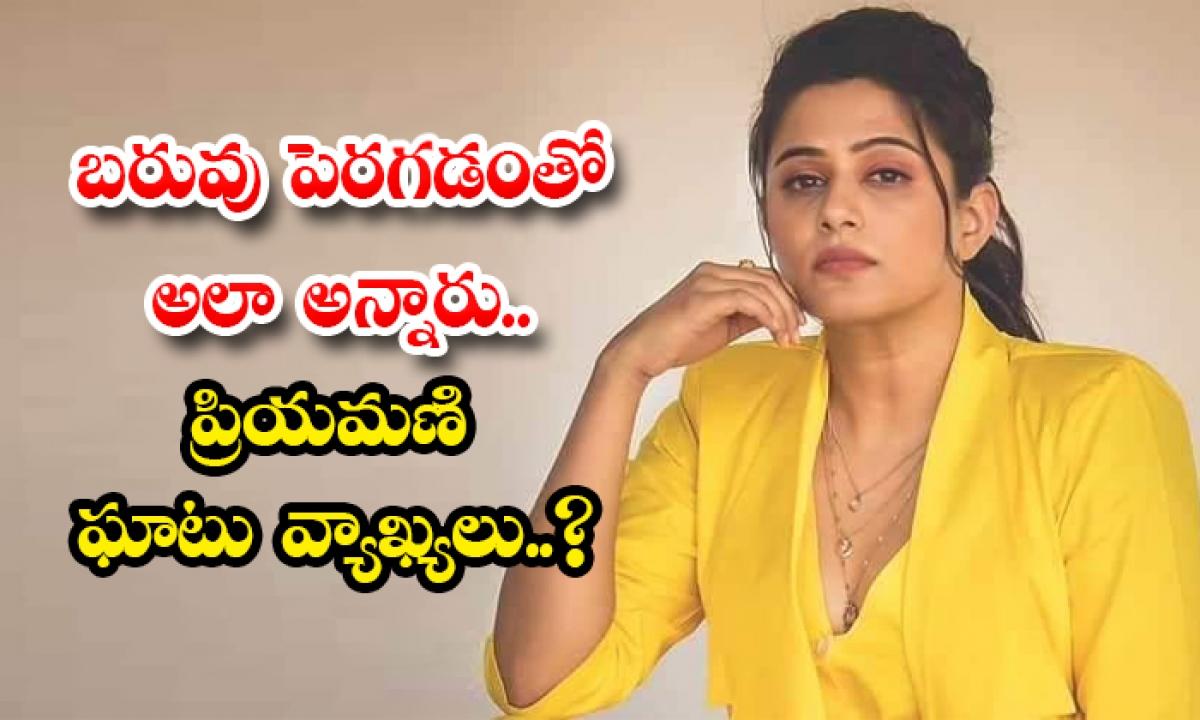 Priyamani Reveals That She Has Been Fat Shamed And Revealed Some Personal Secrets Too-బరువు పెరగడంతో అలా అన్నారు.. ప్రియమణి ఘాటు వ్యాఖ్యలు..-Latest News - Telugu-Telugu Tollywood Photo Image-TeluguStop.com