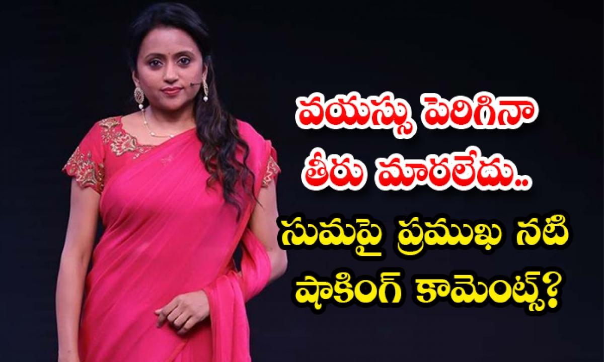 Actress Rajyalaxmi Shocking Comments About Anchor Suma-వయస్సు పెరిగినా తీరు మారలేదు.. సుమపై ప్రముఖ నటి షాకింగ్ కామెంట్స్-Latest News - Telugu-Telugu Tollywood Photo Image-TeluguStop.com