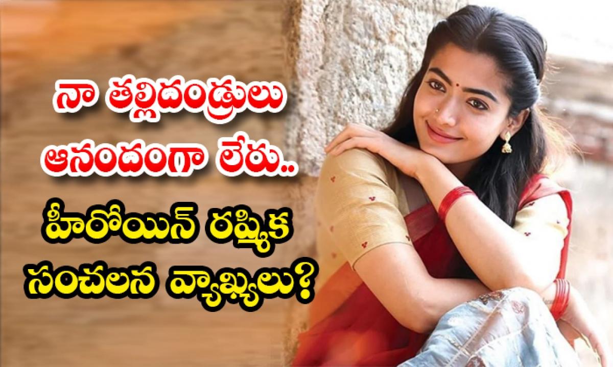 Actress Rashmika Sensational Comments About Her Parents-నా తల్లిదండ్రులు ఆనందంగా లేరు.. హీరోయిన్ రష్మిక సంచలన వ్యాఖ్యలు-Latest News - Telugu-Telugu Tollywood Photo Image-TeluguStop.com