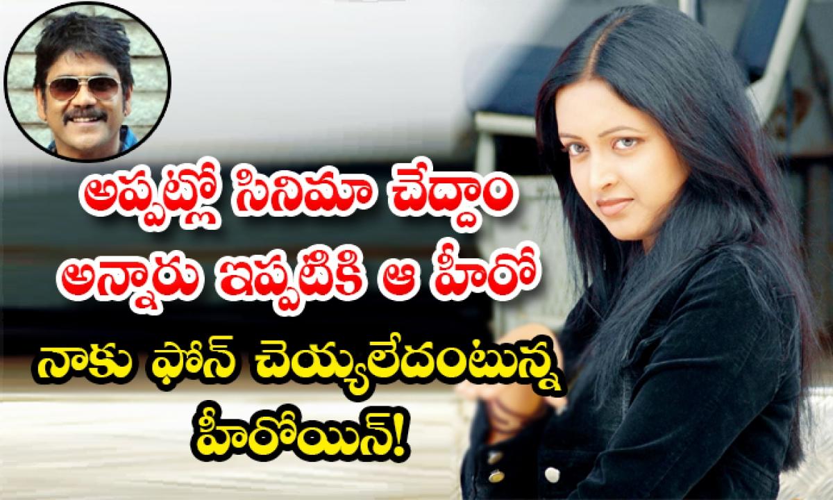 Actress Rekha Vedavyas About Nagarjuna Not Called Me Yet For Doing A Movie-అప్పట్లో సినిమా చేద్దాం అన్నారు ఇప్పటికి ఆ హీరో నాకు ఫోన్ చెయ్యలేదంటున్న హీరోయిన్-Latest News - Telugu-Telugu Tollywood Photo Image-TeluguStop.com