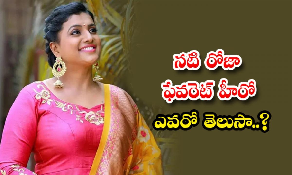 Actress Roja Favoruite Tollywood Hero Details Here-నటి రోజా ఫేవరెట్ హీరో ఎవరో తెలుసా..-Latest News - Telugu-Telugu Tollywood Photo Image-TeluguStop.com