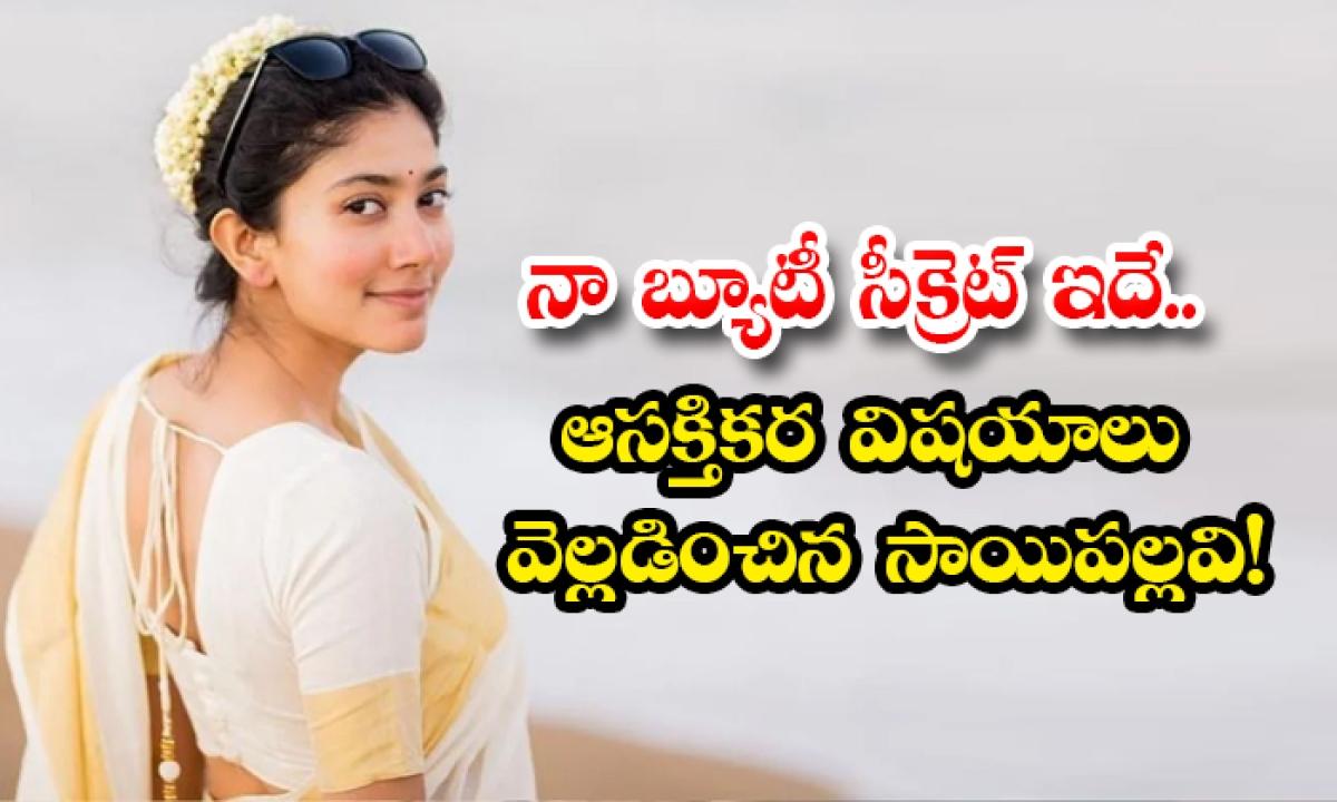Actress Saipallavi Interesting Comments About Beauty Secrets-నా బ్యూటీ సీక్రెట్ ఇదే.. ఆసక్తికర విషయాలు వెల్లడించిన సాయిపల్లవి-Latest News - Telugu-Telugu Tollywood Photo Image-TeluguStop.com