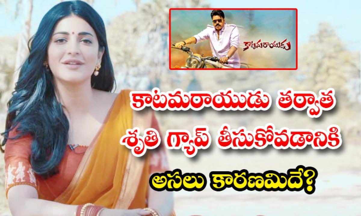 Actress Shruti Hassan Comments About Gap In Career-కాటమరాయుడు తర్వాత శృతి గ్యాప్ తీసుకోవడానికి అసలు కారణమిదే-Latest News - Telugu-Telugu Tollywood Photo Image-TeluguStop.com