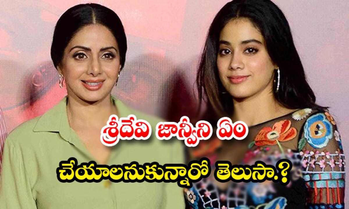 Sridevi Wanted Janhvi Kapoor To Become A Doctor-శ్రీదేవి జాన్వీని ఏం చేయాలనుకున్నారో తెలుసా.-Latest News - Telugu-Telugu Tollywood Photo Image-TeluguStop.com