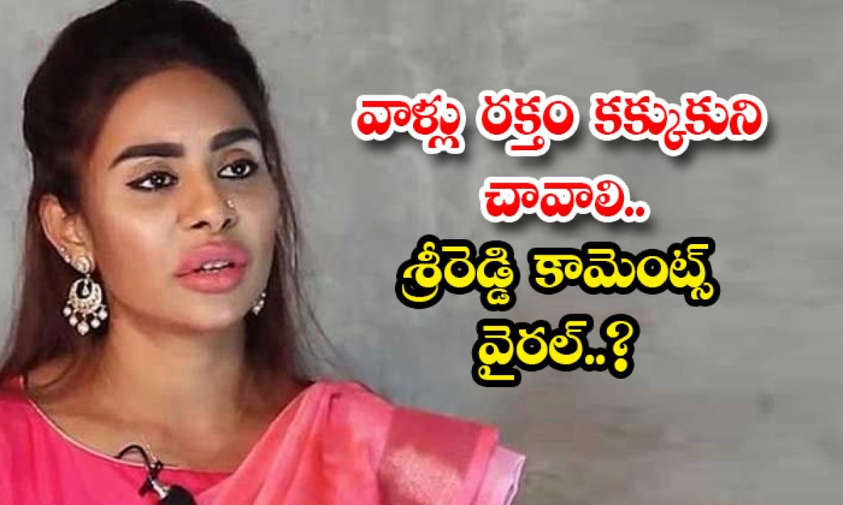 Actress Srireddy Shocking Post On Her Birthday-వాళ్లు రక్తం కక్కుకుని చావాలి.. శ్రీరెడ్డి కామెంట్స్ వైరల్..-Latest News - Telugu-Telugu Tollywood Photo Image-TeluguStop.com