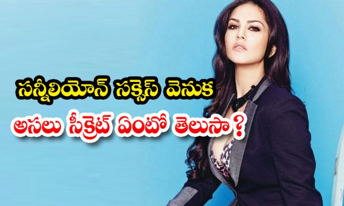 Actress Sunny Leone Unknown Secrets-సన్నీలియోన్ సక్సెస్ వెనుక అసలు సీక్రెట్ ఏంటో తెలుసా-Latest News - Telugu-Telugu Tollywood Photo Image-TeluguStop.com