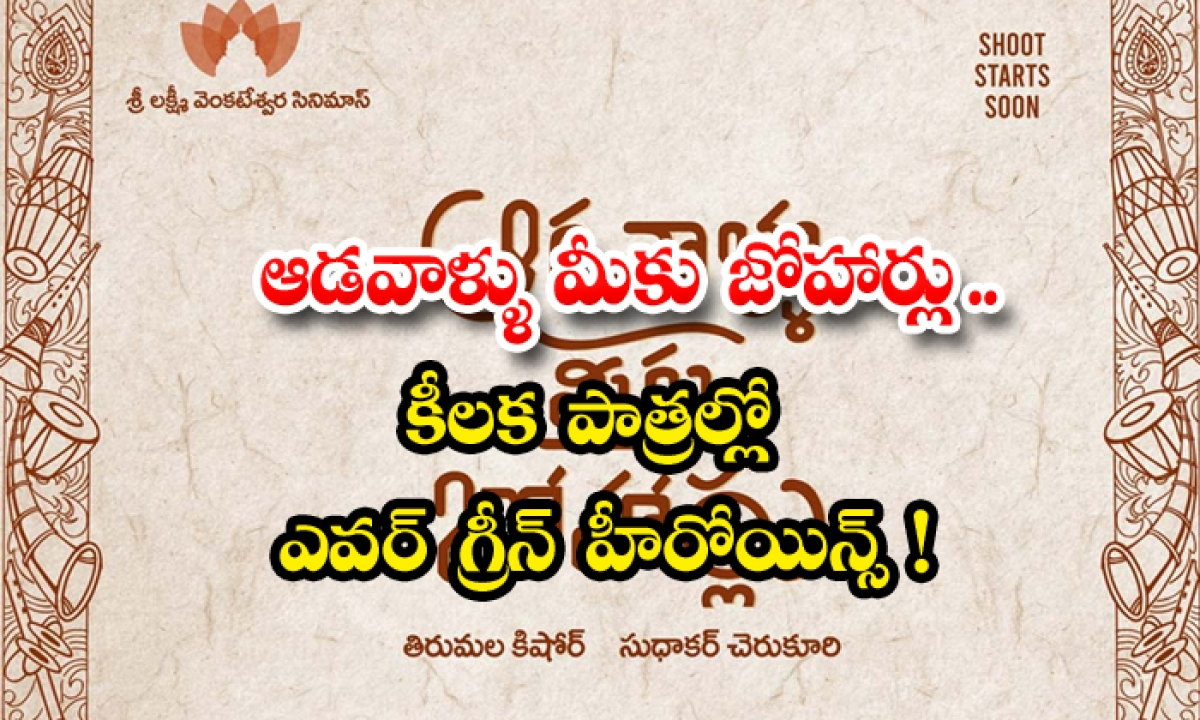 Adavallu Meeku Joharlu New Poster Released-ఆడవాళ్లు మీకు జోహార్లు.. కీలక పాత్రల్లో ఎవర్ గ్రీన్ హీరోయిన్స్ -Latest News - Telugu-Telugu Tollywood Photo Image-TeluguStop.com
