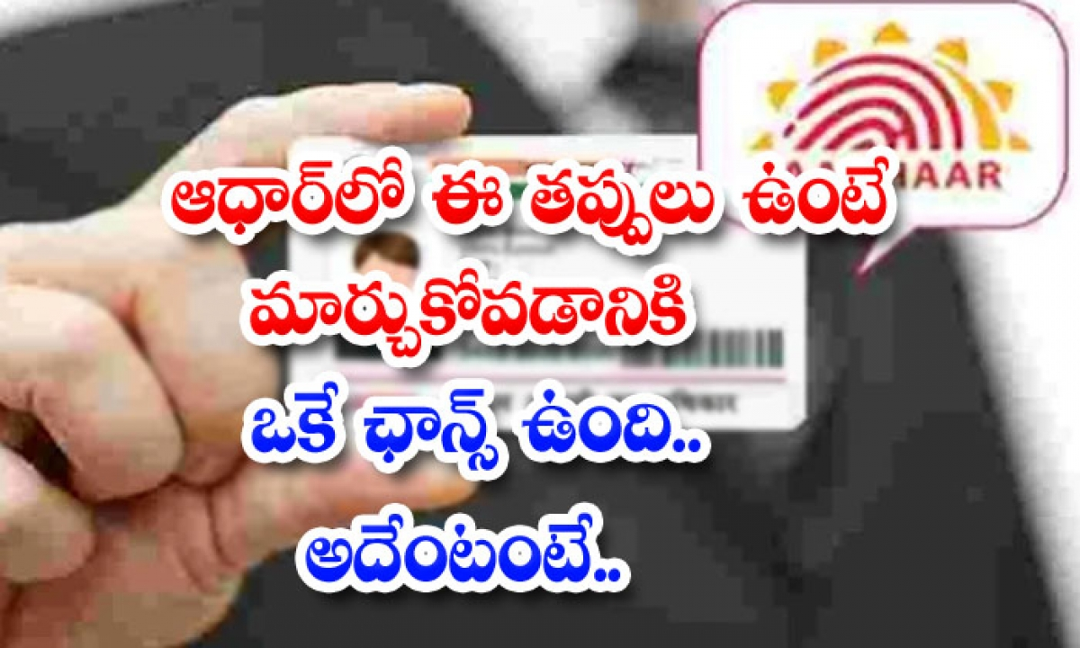 If There Are These Mistakes In The Base There Is Only One Chance To Change That Is-ఆధార్లో ఈ తప్పులు ఉంటే మార్చుకోవడానికి ఒకే ఛాన్స్ ఉంది.. అదేంటంటే..-General-Telugu-Telugu Tollywood Photo Image-TeluguStop.com