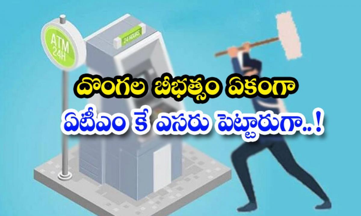 Thieves Who Robbed An Atm-దొంగల బీభత్సం ఏకంగా ఏటీఎం కే ఎసరు పెట్టారుగా.. -Breaking/Featured News Slide-Telugu Tollywood Photo Image-TeluguStop.com