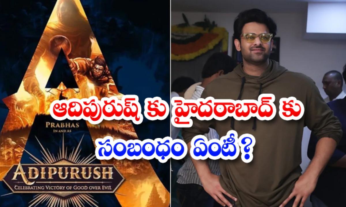 Prabhas Adipurush Movie Shooting Update-ఆదిపురుష్' కు హైదరాబాద్ కు సంబంధం ఏంటీ-Latest News - Telugu-Telugu Tollywood Photo Image-TeluguStop.com