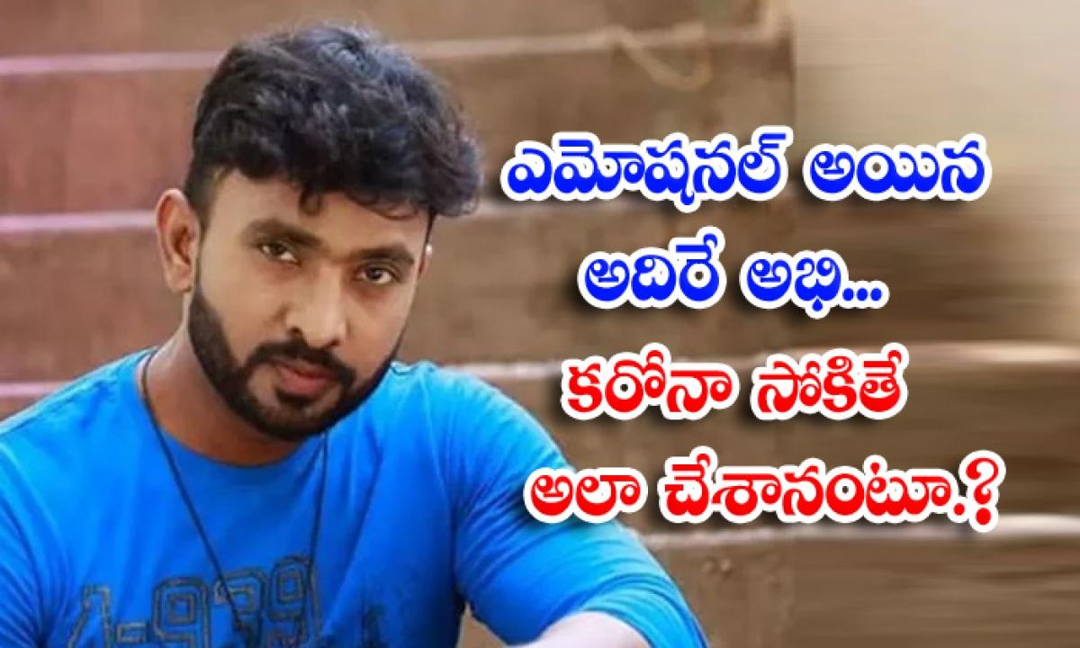 Adire Abhi Emotional In Anchor Suma Etv Cash Show-ఎమోషనల్ అయిన అదిరే అభి.. కరోనా సోకితే అలా చేశానంటూ..-Latest News - Telugu-Telugu Tollywood Photo Image-TeluguStop.com