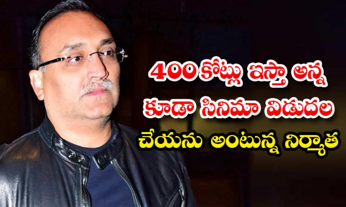 Adithya Chopra Rejecting 400 Crores Ott Offers-400 కోట్లు ఇస్తా అన్న కూడా సినిమా విడుదల చేయను అంటున్న నిర్మాత-Movie-Telugu Tollywood Photo Image-TeluguStop.com