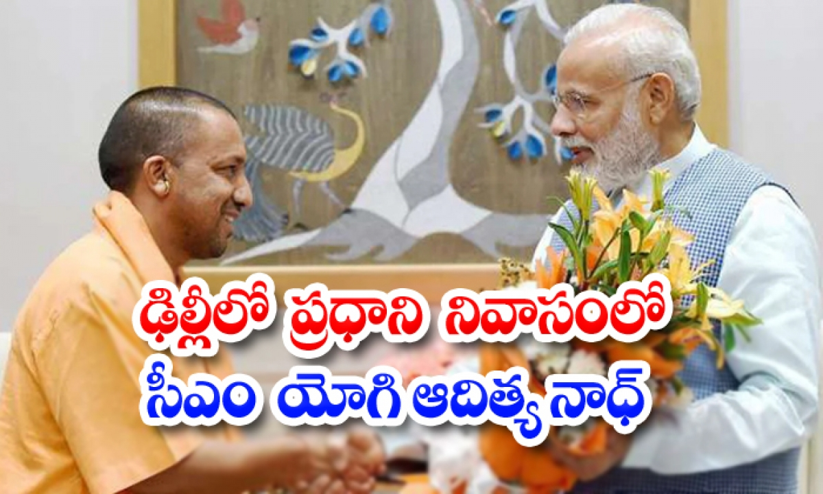 Cm Yogi Adityanath Meets Modi-TeluguStop.com