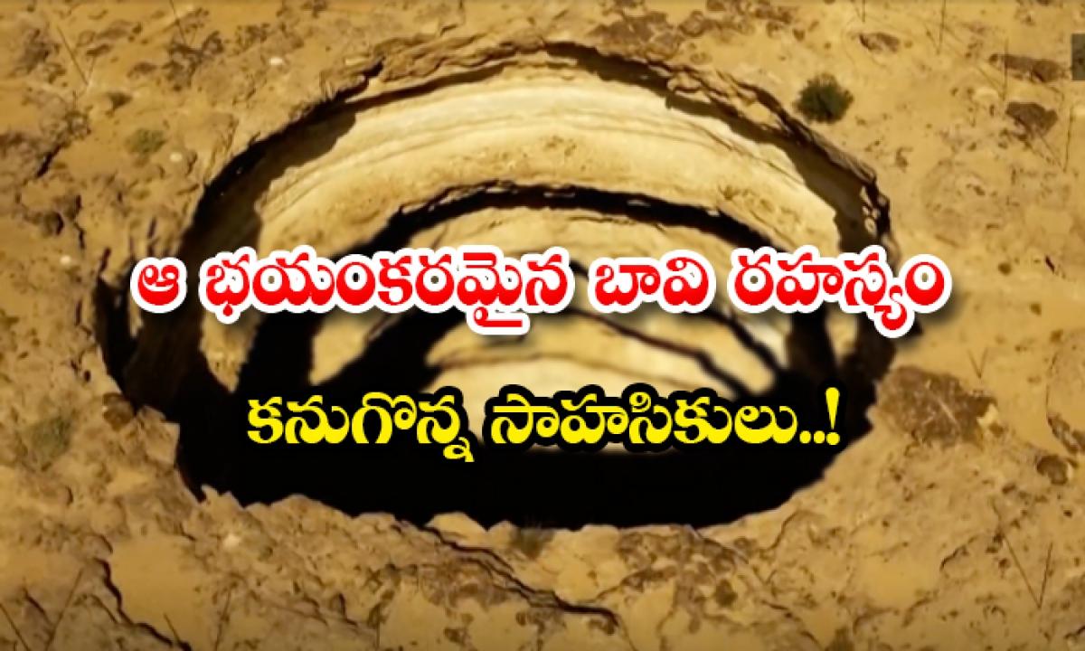 Adventurists Found The Secrets Of Yemen Well Of Hell-ఆ భయంకరమైన బావి రహస్యం కనుగొన్న సాహసికులు..-General-Telugu-Telugu Tollywood Photo Image-TeluguStop.com