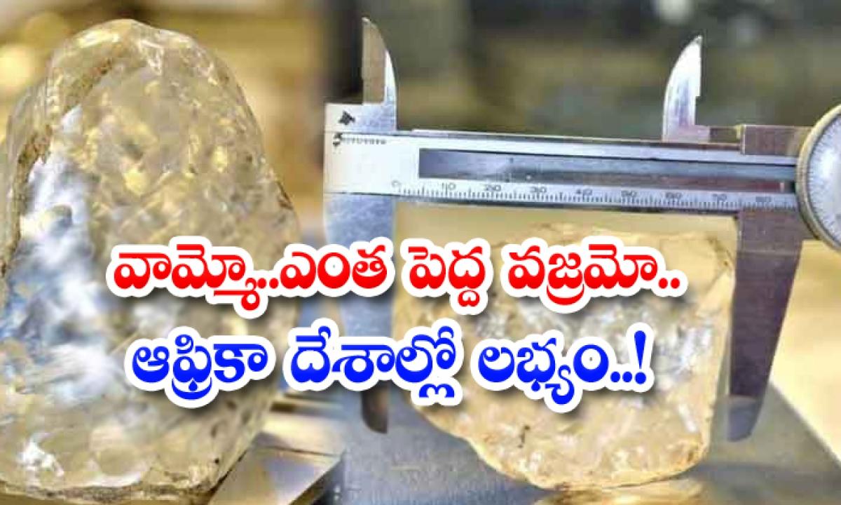 Viral Vammo What A Big Diamond Available In African Countries-వైరల్: వామ్మో.. ఎంత పెద్ద వజ్రమో.. ఆఫ్రికా దేశాల్లో లభ్యం..-General-Telugu-Telugu Tollywood Photo Image-TeluguStop.com