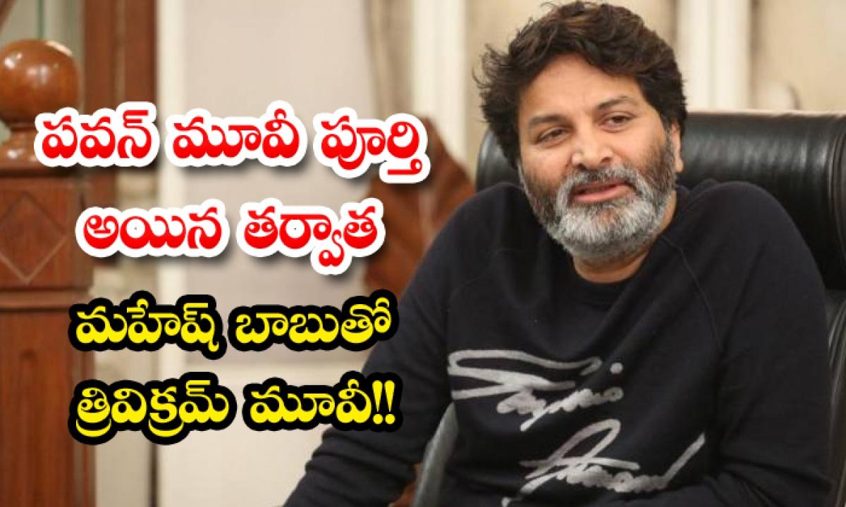 After Pawan Kalyan Movie Trivikram Will Direct Mahesh Babu Movie-TeluguStop.com