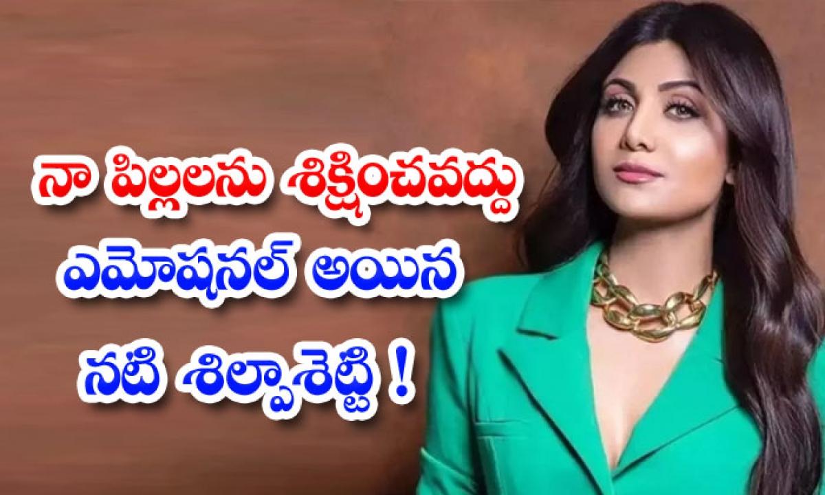Shilpashetty Released Her Statement In Rajkundra Case-నా పిల్లలను శిక్షించవద్దు.. ఎమోషనల్ అయిన నటి శిల్పాశెట్టి-Latest News - Telugu-Telugu Tollywood Photo Image-TeluguStop.com