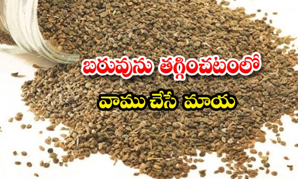 How To Use Ajwain For Weight Loss-TeluguStop.com