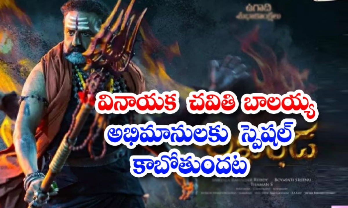 Balakrishna Movie Akhanda Release Date-వినాయక చవితి బాలయ్య అభిమానులకు స్పెషల్ కాబోతుందట-Latest News - Telugu-Telugu Tollywood Photo Image-TeluguStop.com