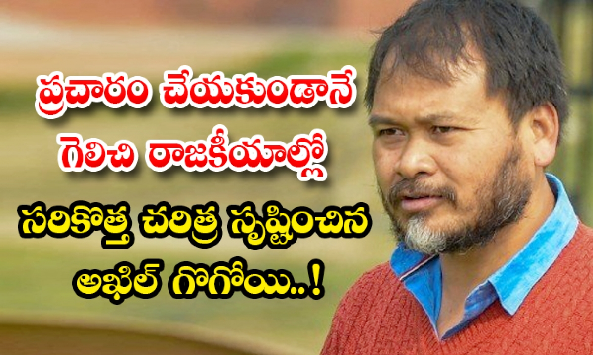 Akhil Gogoi Who Created A New History In Politics By Winning Without Campaigning-TeluguStop.com