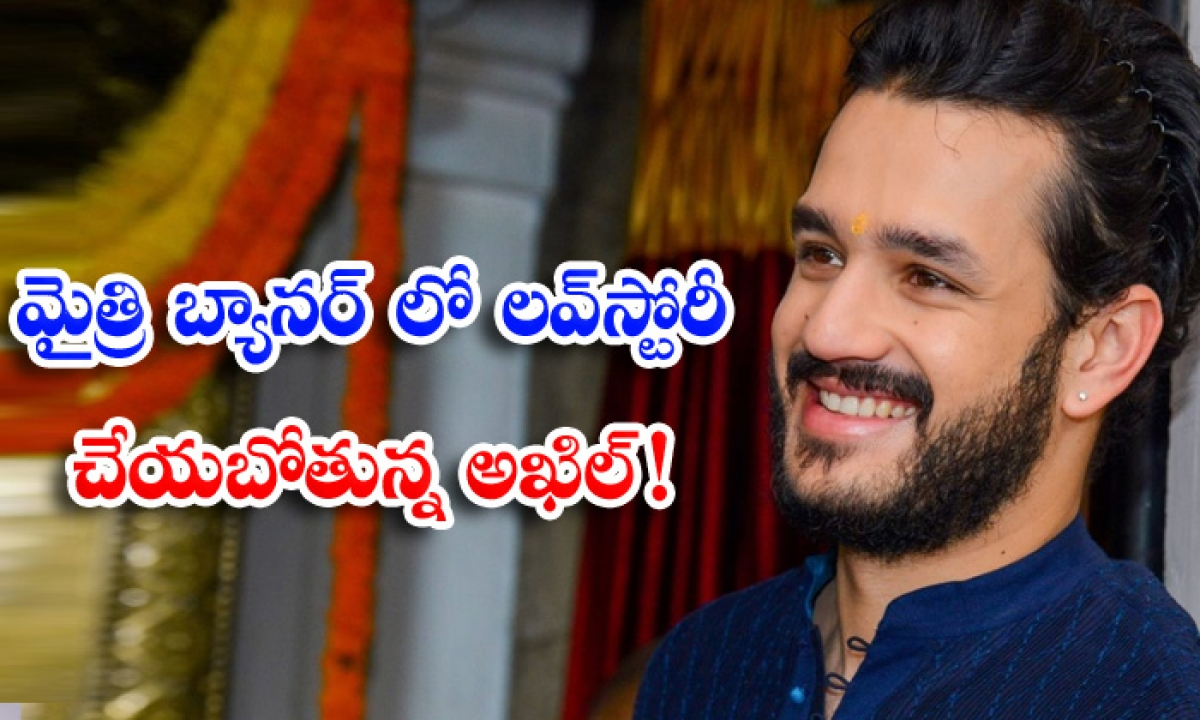 Akkineni Akhil Next Movie In Mythri Movie Makers-మైత్రి బ్యానర్ లో లవ్ స్టోరీ చేయబోతున్న అఖిల్ -Latest News - Telugu-Telugu Tollywood Photo Image-TeluguStop.com