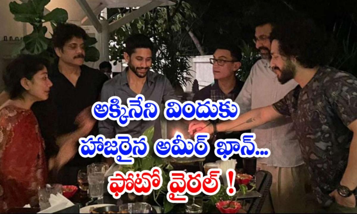 Akkineni Family Celebration With Aamir Khan Photo Viral-అక్కినేని విందుకు హాజరైన అమీర్ ఖాన్.. ఫోటో వైరల్-Latest News - Telugu-Telugu Tollywood Photo Image-TeluguStop.com