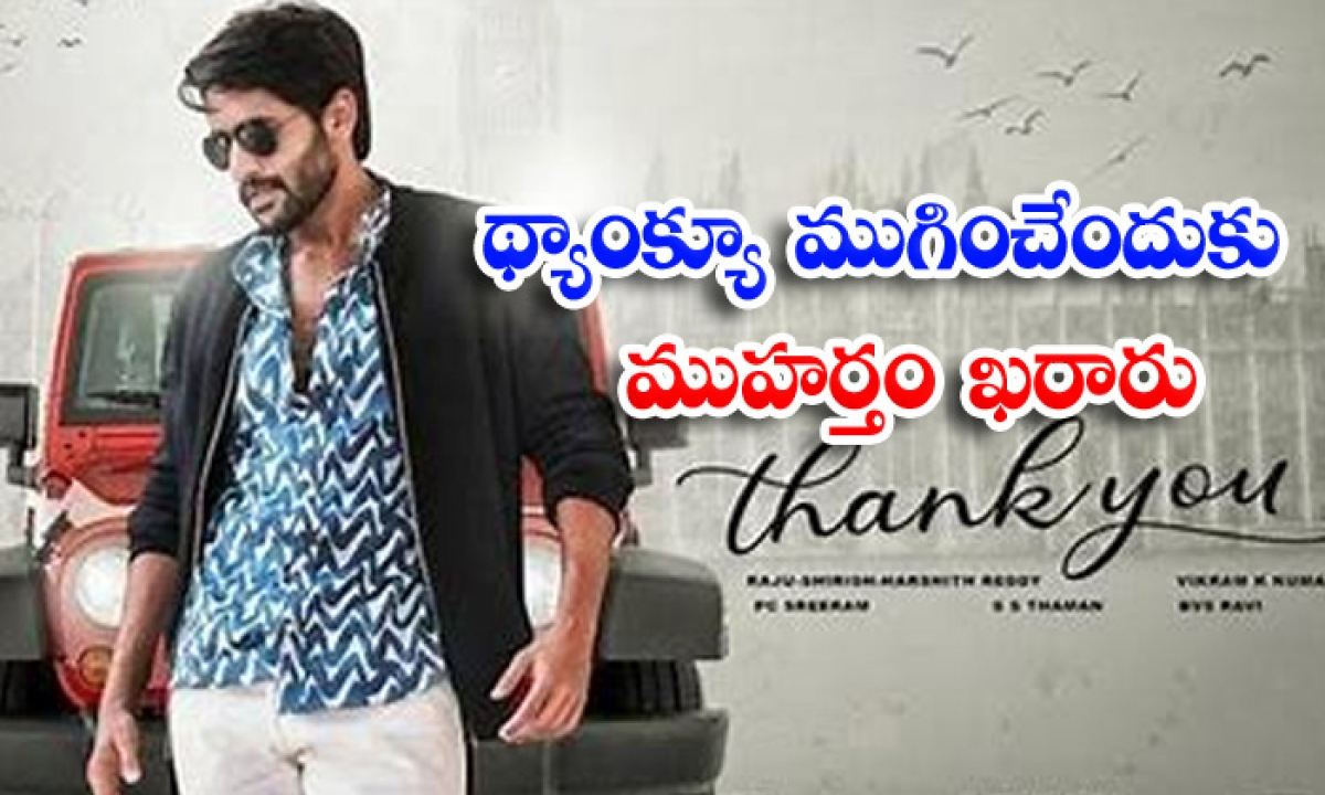 Akkineni Naga Chaitanya New Film Thank You Shooting-థ్యాంక్యూ' ముగించేందుకు ముహూర్తం ఖరారు-Latest News - Telugu-Telugu Tollywood Photo Image-TeluguStop.com