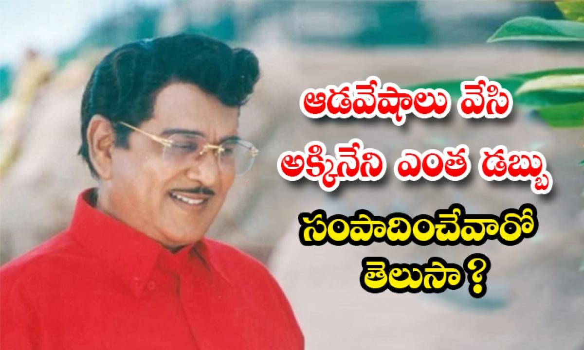 Akkineni Nageswarao Early Days Struggles-ఆడవేషాలు వేసి అక్కినేని ఎంత డబ్బు సంపాదించేవారో తెలుసా -Movie-Telugu Tollywood Photo Image-TeluguStop.com