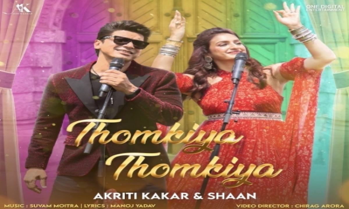 Akriti, Shaan's Durga Puja Song 'thomkiya Thomkiya' Releases On Oct 9 – Mumbai News | Cinema/showbiz,cine-special-TeluguStop.com