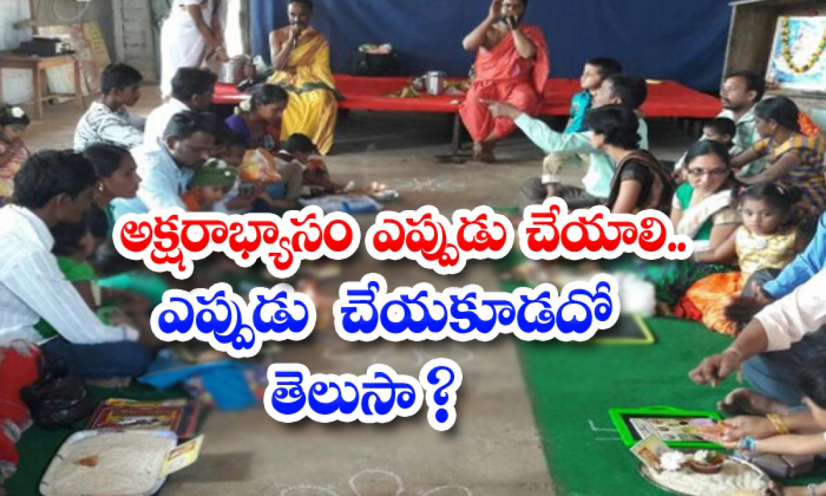 Unknown Facts About Aksharaabhyaasa-అక్షరాభ్యాసం ఎప్పుడు చేయాలి.. ఎప్పుడు చేయకూడదో తెలుసా-Latest News - Telugu-Telugu Tollywood Photo Image-TeluguStop.com