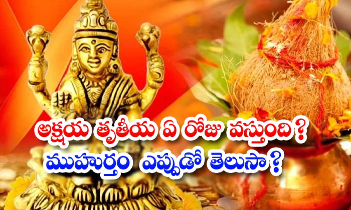 When Was Akshaya Tritiya 2021 Check Out Date And Muhurth-TeluguStop.com