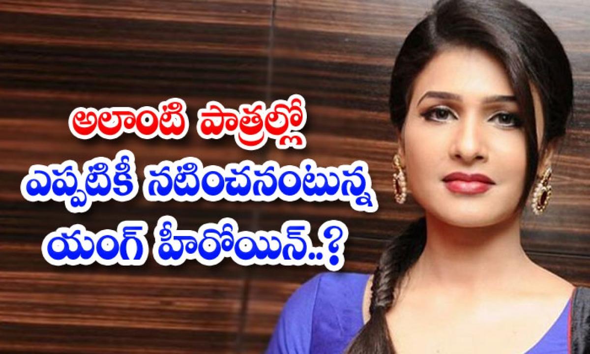Heroine Anjana Keerti Says No To Glamorous Roles-TeluguStop.com