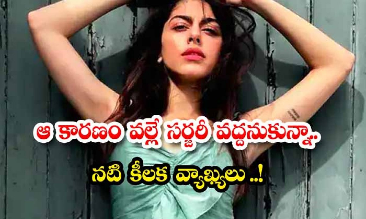 Aliya Revelas She Considered Cosmetic Surgery Her Nose-TeluguStop.com