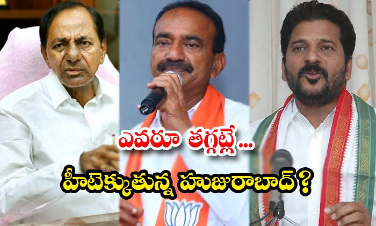 All Political Parties Are Focused On The Huzurabad Elections-ఎవరూ తగ్గట్లే … హీటెక్కుతున్న హుజురాబాద్ -Latest News - Telugu-Telugu Tollywood Photo Image-TeluguStop.com